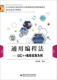 通用编程法:以C++编程实践为例