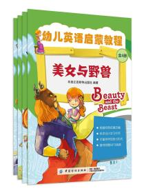 幼儿英语启蒙教程(全4册)