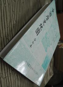 《中国历史地图 》合订本