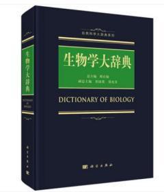 生物学大辞典 陈宜瑜编 自然科学大辞典系列9787030557124生物学词典书籍 涵盖生物化学与分子生物学细胞生物学等