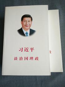 习近平谈治国理政(一二卷)