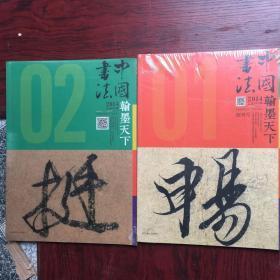 中国书法:翰墨天下2014年.第1期创刊号加第2期.