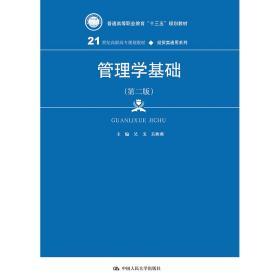 管理学基础-(第二版)