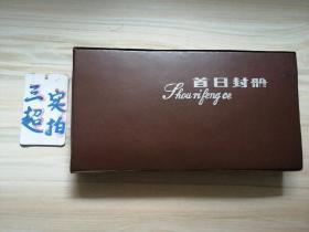 首日封册(内有六十个纪念信封带邮戳邮票)罕见如图