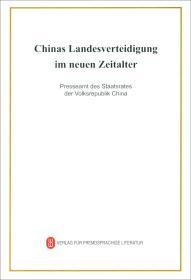 新时代的中国国防(德文)
