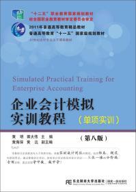 企业会计模拟实训教程-单项实训(第八版)