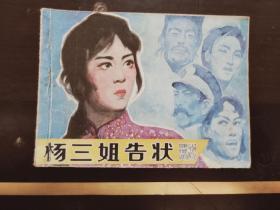 戏剧连环画,中国戏剧版评剧连环画《杨三姐告状》,附内页图供参考