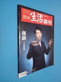 三联生活周刊 2019.3.18