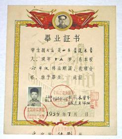 1959年上海市徐汇区永嘉路第二小学毕业证书