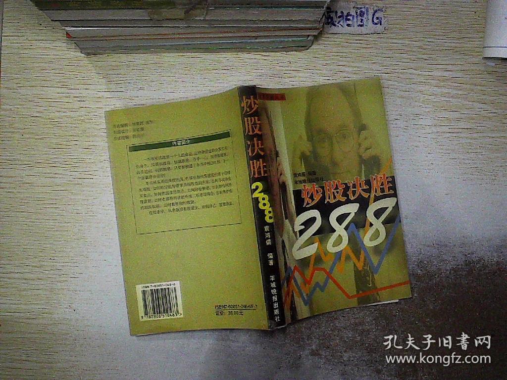 炒股决胜288、