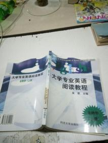 大学专业英语阅读教程 金融学(上)