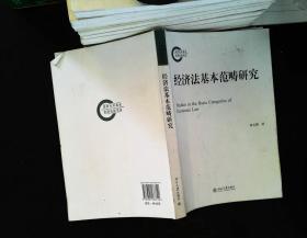经济法基本范畴研究
