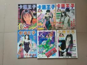 卡通王子 1998年第1、3、4、5、6、7(六本合售)16开,第1期是创刊号