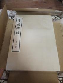 读通鉴论  (上函大字本)