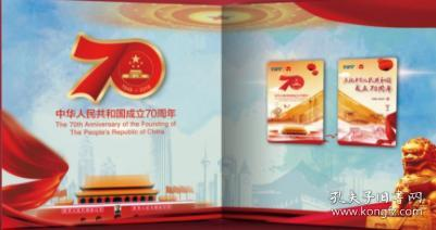 """天津地铁""""庆祝中华人民共和国成立70周年""""纪念票"""