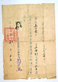 1951年上海市龙华区中心小学毕业证明书