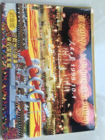 中华人民共和国成立50 周年-人民日报纪念版包括1 日和2日阅兵,记载世纪盛事,展现国威军威,带盒