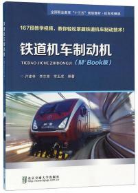 铁道机车制动机(M+Book版)