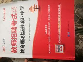 中公教育·教师招聘考试专用教材:教育理论基础知识·中学(2013中公版)