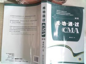 成功通过CMA(第2版)