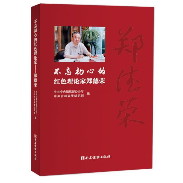 不忘初心的红色理论家——郑德荣