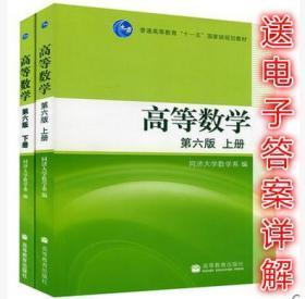 正版 高等数学 第六版 同济大学 第6版 高数上下册