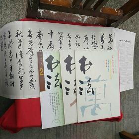 《书法》杂志(1988/4+5)(1999/2)(明•宋克草书   李贺诗)四册合售