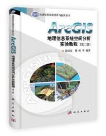正版 ArcGIS地理信息系统空间分析实验教程 汤国安 杨昕 科学
