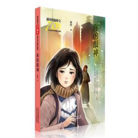 新中国成立70周年儿童文学经典作品集-你的眼神