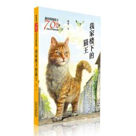 新中国成立70周年儿童文学经典作品集-我家楼下的猫王