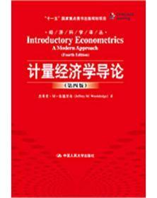 正版 计量经济学导论 伍德里奇 中国人民大学出版社 97873001