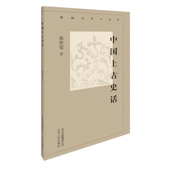 新编历史小丛书-中国上古史话