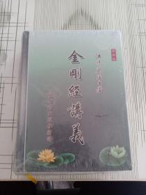 金刚经讲义(江味农居士)简体版