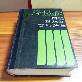 简明科林斯百科辞典