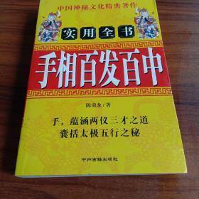 手相百发百中(中国神秘文化精典著作) 珍藏版