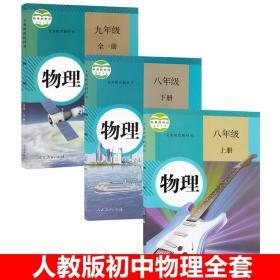 人教版初中物理书教材全套八年级上册+下册+九年级物理全册书课本教科书(全一册)