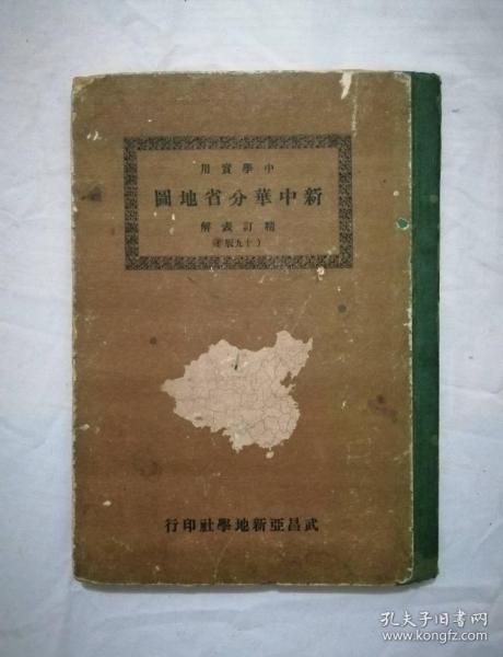 民国二十七年《新中华分省地图》