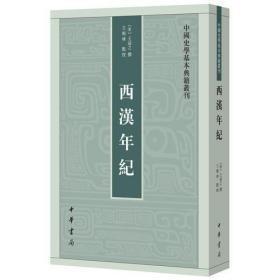 西汉年纪(上下)