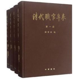 清代官职年表(全四册)