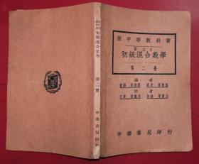 新中学教科书:修订本 初级混合数学 第二册(民国18年)