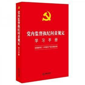 党内监督执纪问责规定学习手册(含最新修订《中国共产党问责条例》)