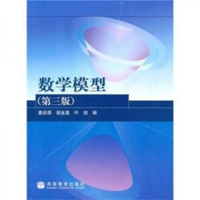 数学模型:第3版9787040119442