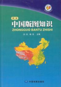 中国版图知识:维护国家主权和领土完整