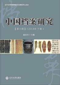 《中国档案研究》(第六辑)签赠本