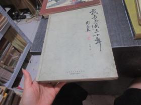 我与书法三十年  周志高签赠本   库2
