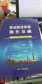 原油稳定装置操作基础