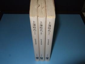 上海时代 : ジャーナリストの回想 上・中・下巻 3册    日文精装    二战前 日本驻上海记者的回忆