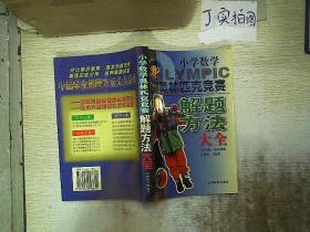 小学数学奥林匹克竞赛解题方法大全