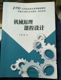 特价图书机械原理课程设计9787313145079