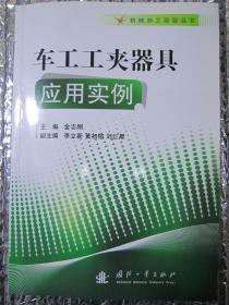 机械加工经验丛书:车工工夹器具应用实例